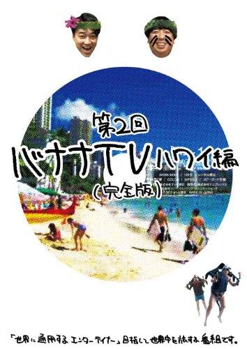バナナTV~ハワイ編~(完全版) [DVD]