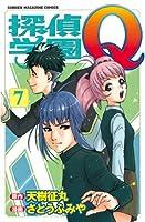 探偵学園Q(7): 7 (講談社コミックス―Shonen magazine comics (3155巻))