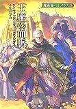 王座の血脈 魔術師ベルガラス (3)