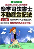楽学司法書士 不動産登記法 (楽学シリーズ)