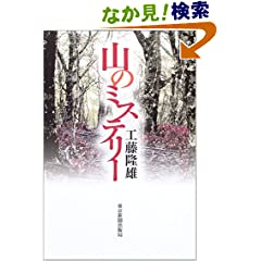 工藤隆雄「山のミステリー」