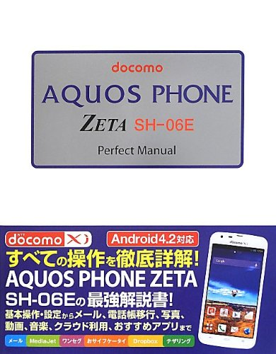 docomo AQUOS PHONE ZETA SH-06E Perfect Manual