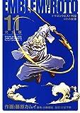 ドラゴンクエスト列伝 ロトの紋章 完全版 11巻 (デジタル版ヤングガンガンコミックスデラックス)