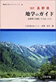 長野県 地学のガイド―長野県の地質とそのおいたち (地学のガイドシリーズ)