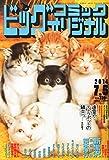 ビッグコミック オリジナル 2014年 7/5号 [雑誌]