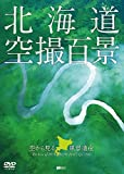 北海道「空撮百景」空から見る風景遺産 The Best of HOKKAIDO Bird's-eye View [DVD]
