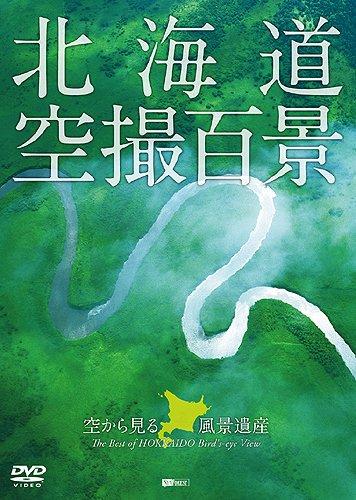 北海道「空撮百景」 空から見る風景遺産 The Best of HOKKAIDO Bird\'s-eye View
