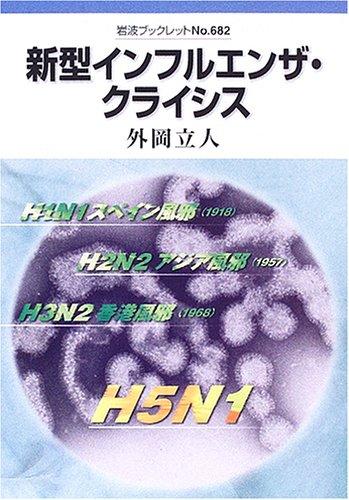 新型インフルエンザ・クライシス