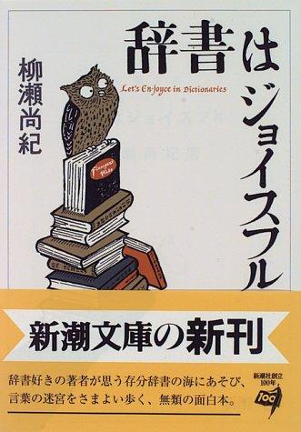 辞書はジョイスフル (新潮文庫)