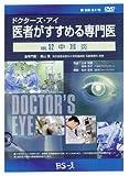 ドクターズ・アイ 医者がすすめる専門医 VOL.52―中耳炎