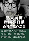 濹東綺譚・断腸亭日乗 永井荷風作品集