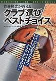 竹林隆光が教えるクラブ選びベストチョイス (MAGAZINE LAND FUTURE BOOKS)