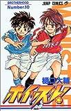 ホイッスル! (Number.10) (ジャンプ・コミックス)