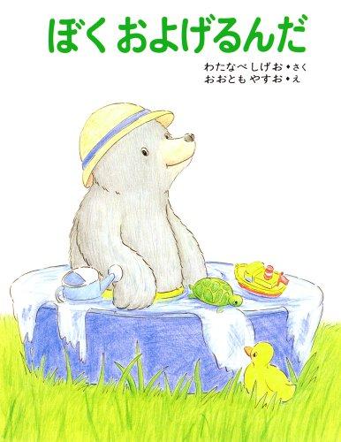 I swim I'm (I want the bear book 2)