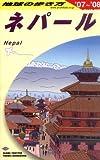 D29 地球の歩き方 ネパール 2007~2008