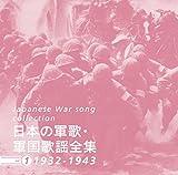 ���ܤη��Ρ������������vol.1 1932-1943