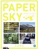 PAPER SKY NO,41 (ペーパースカイ シリーズ)