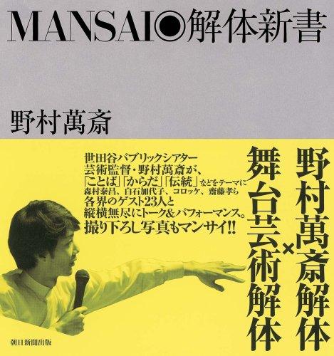 Mansai・解体新書