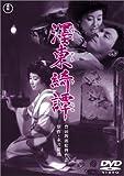 ボク東綺譚[DVD]