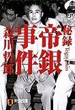 秘録 帝銀事件 (祥伝社文庫)