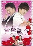 薔薇の戦争 DVD-BOX I