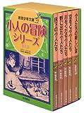 小人の冒険シリーズ 全5冊セット (岩波少年文庫)