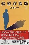 結婚詐欺師 / 乃南 アサ のシリーズ情報を見る