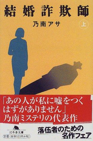 結婚詐欺師〈上〉 (幻冬舎文庫)