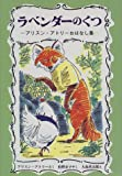 ラベンダーのくつ―アリスン・アトリーおはなし集 (世界傑作童話シリーズ)