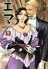 エマ 第9巻 2007年09月25日発売