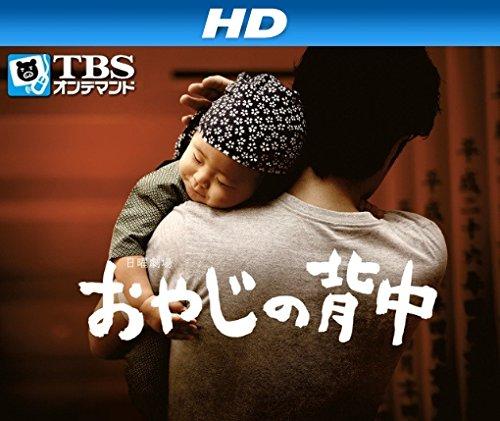 おやじの背中 1. 第一話 「圭さんと瞳子さん」 作:岡田惠和