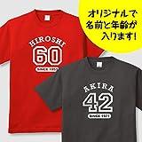 誕生日Tシャツ 還暦や年齢のプレゼントに 名前がオリジナルでプリントされる Lサイズ ブラック
