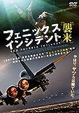 フェニックス・インシデント/襲来[DVD]