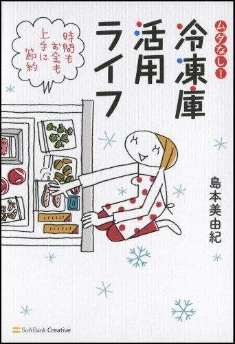 ムダなし!冷凍庫活用ライフ