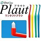 ワンタフトorシングルタフト歯ブラシ【スマホの隙間もきれいになるよ】