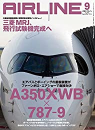 AIRLINE (エアライン) 2014年9月号