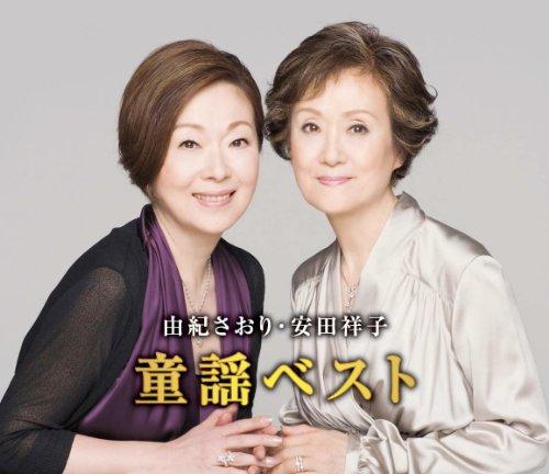 由紀さおり 安田祥子 童謡 ベスト 赤とんぼ おぼろ月夜 故郷 夏の思い出 CD2枚組 2CD-411