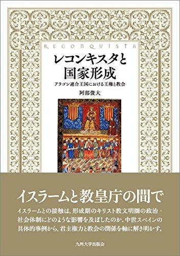 レコンキスタと国家形成 ―アラゴン連合王国における王権と教会