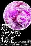 超真相エヴァンゲリヲン新劇場版 (三才ムック vol.597)