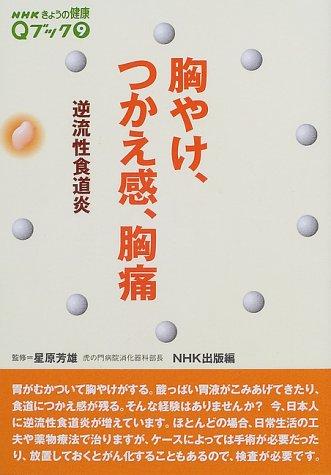 胸やけ、つかえ感、胸痛―逆流性食道炎 (NHKきょうの健康Qブック)