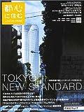 住宅情報特別編集 都心に住む Vol.10 —「TOKYOニュー・スタンダード」 (リクルートムック)