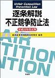 逐条解説 不正競争防止法〈平成15年改正版〉   (有斐閣)