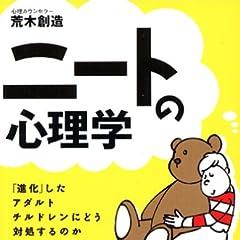 ニートの心理学〔文庫版〕 (小学館文庫)