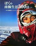 ぼくの南極生活500日―ある新聞カメラマンの南極体験記