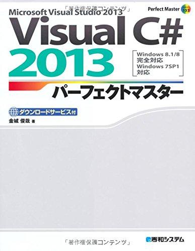 VisualC#2013�ʎߎ��̎����Ďώ����� (Perfect Master SERIES)