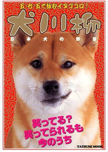 犬川柳 日本犬の野望