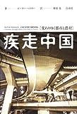 疾走中国 ─ 変わりゆく都市と農村