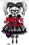 魔法少女・オブ・ジ・エンド 1 魔法少女オブ・ジ・エンド (少年チャンピオン・コミックス)