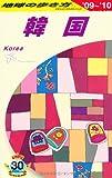 D12 地球の歩き方 韓国 2009~2010