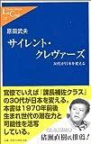 サイレント・クレヴァーズ―30代が日本を変える (中公新書ラクレ)